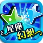 星座幻想 Horoscope icon