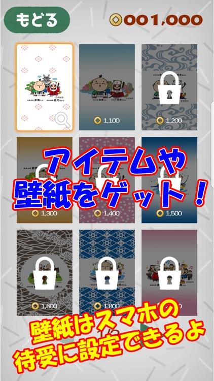 家康くんと直虎ちゃんのソリティア 壁紙GET screenshot-3