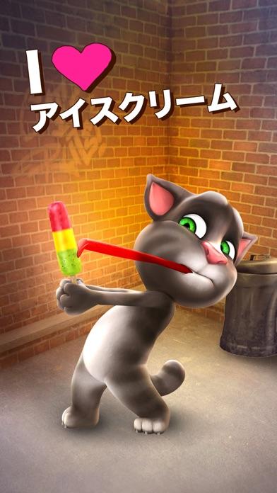 おしゃべり猫のトーキング・トムスクリーンショット5