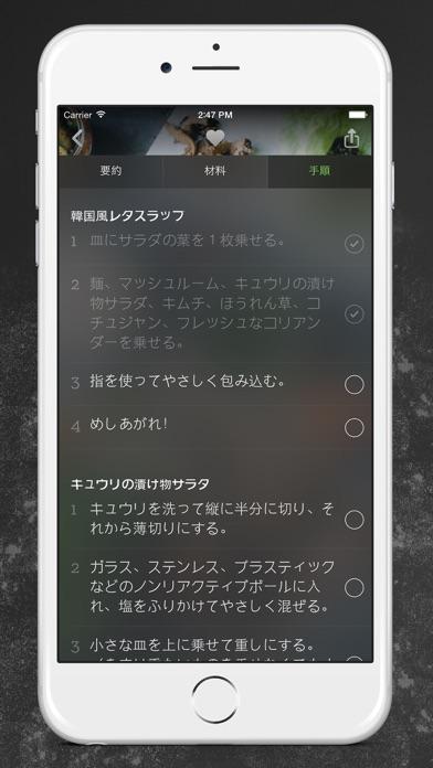 ベジタリアンレシピ ScreenShot3