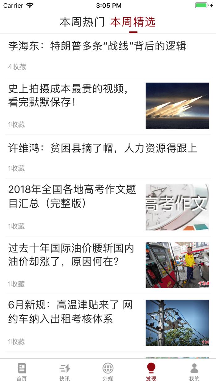 环球TIME - 环球时报官方APP Screenshot