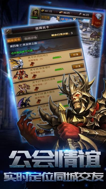 魔法王者城堡•荣耀英雄魔幻无敌大战 screenshot-3