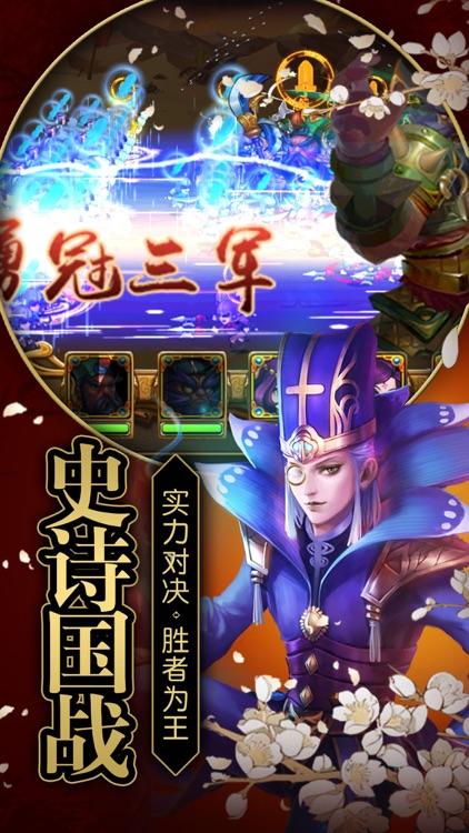 三国赵云演义-群英策略攻城手游 screenshot-4