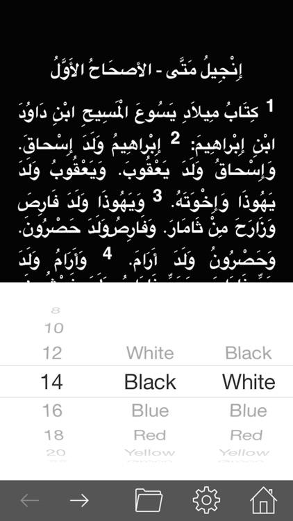 Arabic Holy Bible HD Lite screenshot-4
