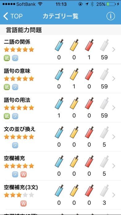 SPI言語 【Study Pro】 screenshot1