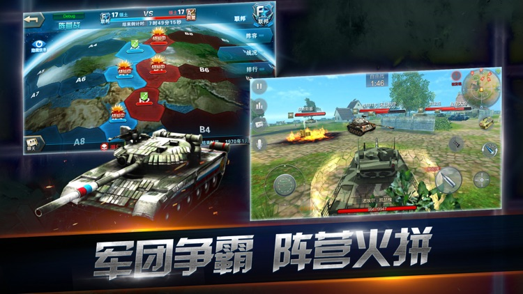 坦克射击-3D坦克战争大作战游戏