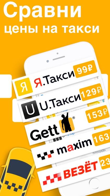 Все Такси: Сравни Цены! screenshot-0