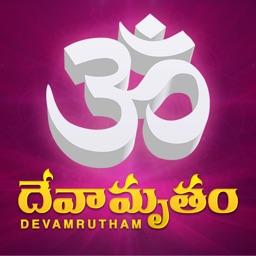 Devamrutham - Devotional Songs