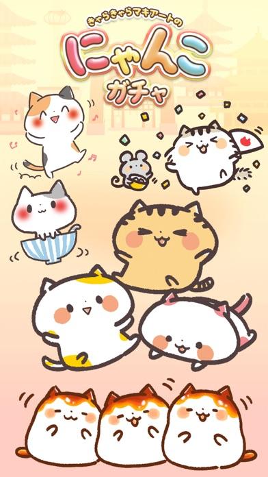 にゃんこガチャガチャ「きゃらきゃらマキアート」の猫集めゲーム紹介画像1