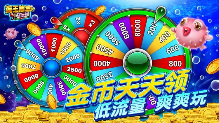 海王捕鱼电玩城-老虎机赌场游戏 screenshot-4