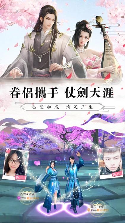 山海情緣-御心而生   靈動山海 screenshot-3
