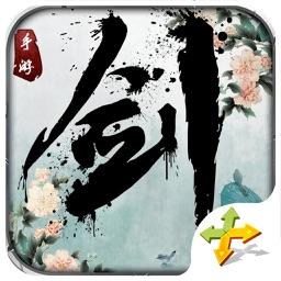江湖侠客行-热门剑侠动作手游