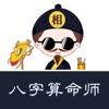 八字算命师-生辰八字占卜软件