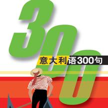意大利语300句(完整版)