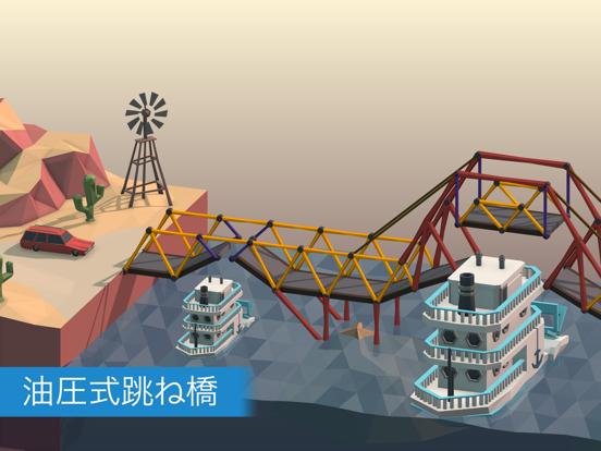 Poly Bridgeのおすすめ画像2