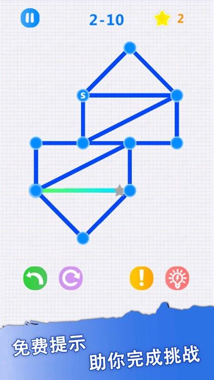 一笔画 - 最强益智力小游戏 screenshot-4