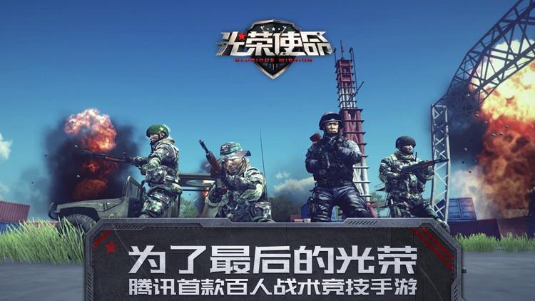 光荣使命 screenshot-0