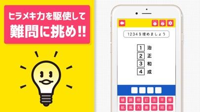 東大生が考えた㊙謎解き脳トレアプリ~謎トレ~スクリーンショット2