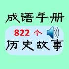 成語手冊(全) icon