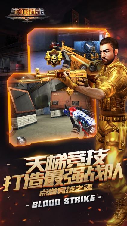 生死狙击-3D穿越枪战手游 screenshot-3