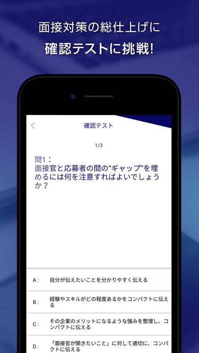 DODA面接対策アプリ - 転職のプロが勧める面接対策のスクリーンショット3