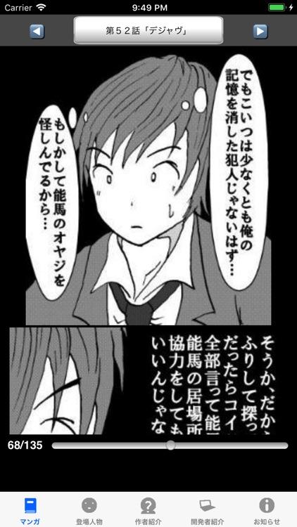 ラッキーボーイ7(漫画アプリ) screenshot-3