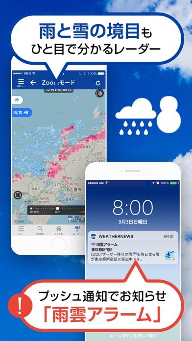 天気予報ウェザーニュースタッチ ScreenShot2