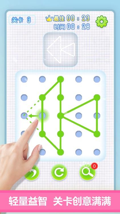 点线交织—单机小游戏