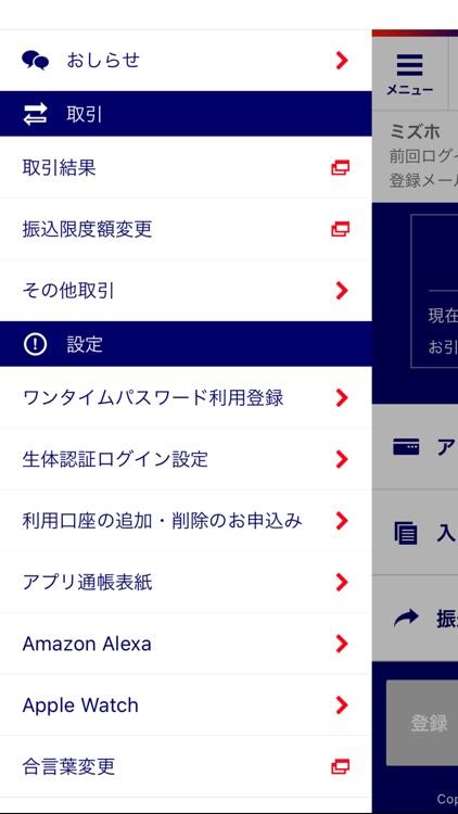 みずほ銀行 みずほダイレクトアプリ screenshot-3