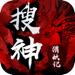 117.搜神猎妖记-无拘无束自由修仙