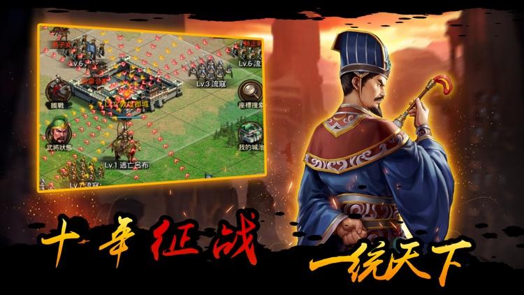 三国群雄战争 screenshot-3