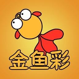 金鱼彩-体育彩票竞彩版