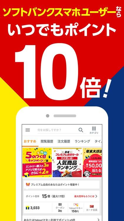 Yahoo!ショッピング screenshot-5