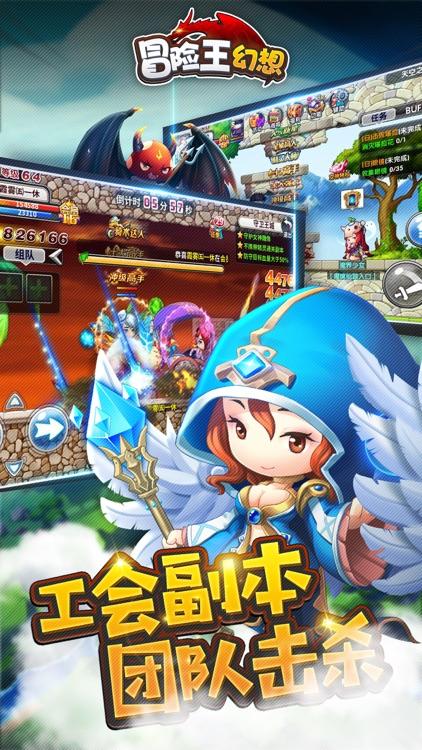冒险王幻想-热血格斗游戏 screenshot-3