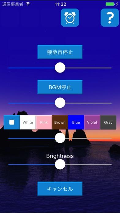 睡眠アプリ2 screenshot1