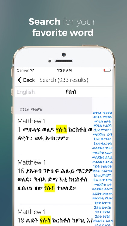 Tigrigna Bible screenshot-3