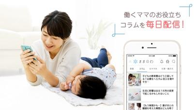 ままのわ-働くママの出産、子育て、仕事を相談できるアプリスクリーンショット7