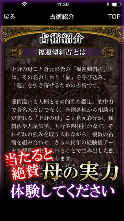 当たる占い師【上野の母】行列の占い screenshot-3