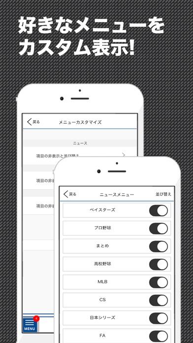 星スポ (プロ野球情報 for 横浜DeNAベイスターズ)のスクリーンショット5