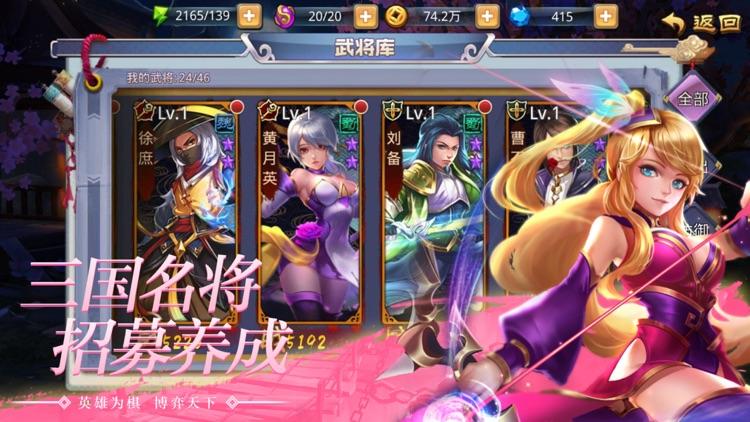群英联盟-精品三国卡牌游戏 screenshot-3