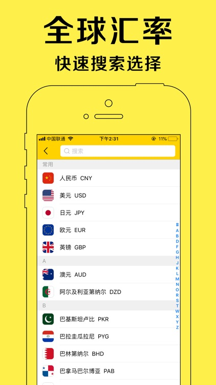 即时汇率换算器-出国旅游货币兑换汇率计算工具