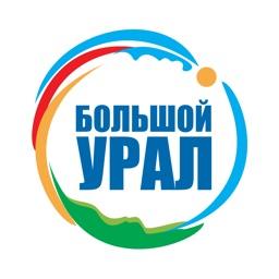 Туристский форум Большой Урал