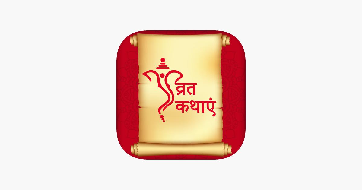Hindi Vrat Kathayen on the App Store