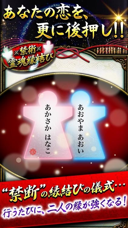 憑モノ占い師・信谷奈保子 screenshot-4