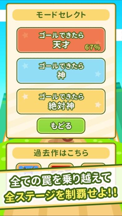 ゴールできたら神3D!! Lite screenshot 4