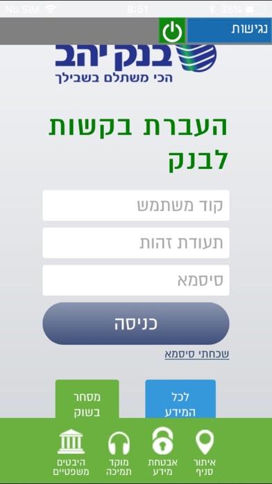 בנק יהב - ניהול חשבון Screenshot 1