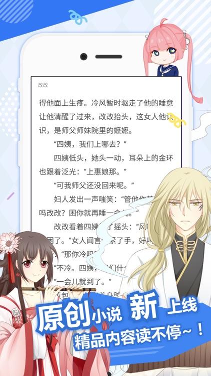 麦萌漫画-海量独家少女漫画 screenshot-3