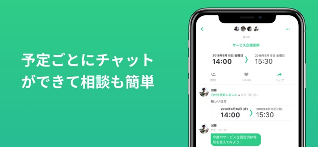 TimeTree [タイムツリー] Screenshot
