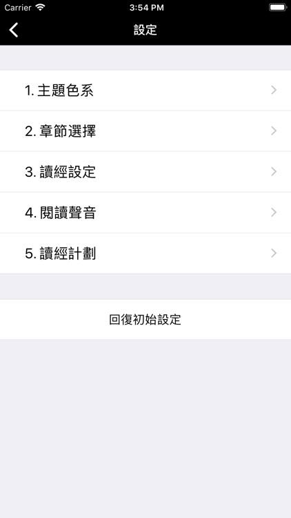 聖經-快速聖經(繁體精裝版)-Lite screenshot-4