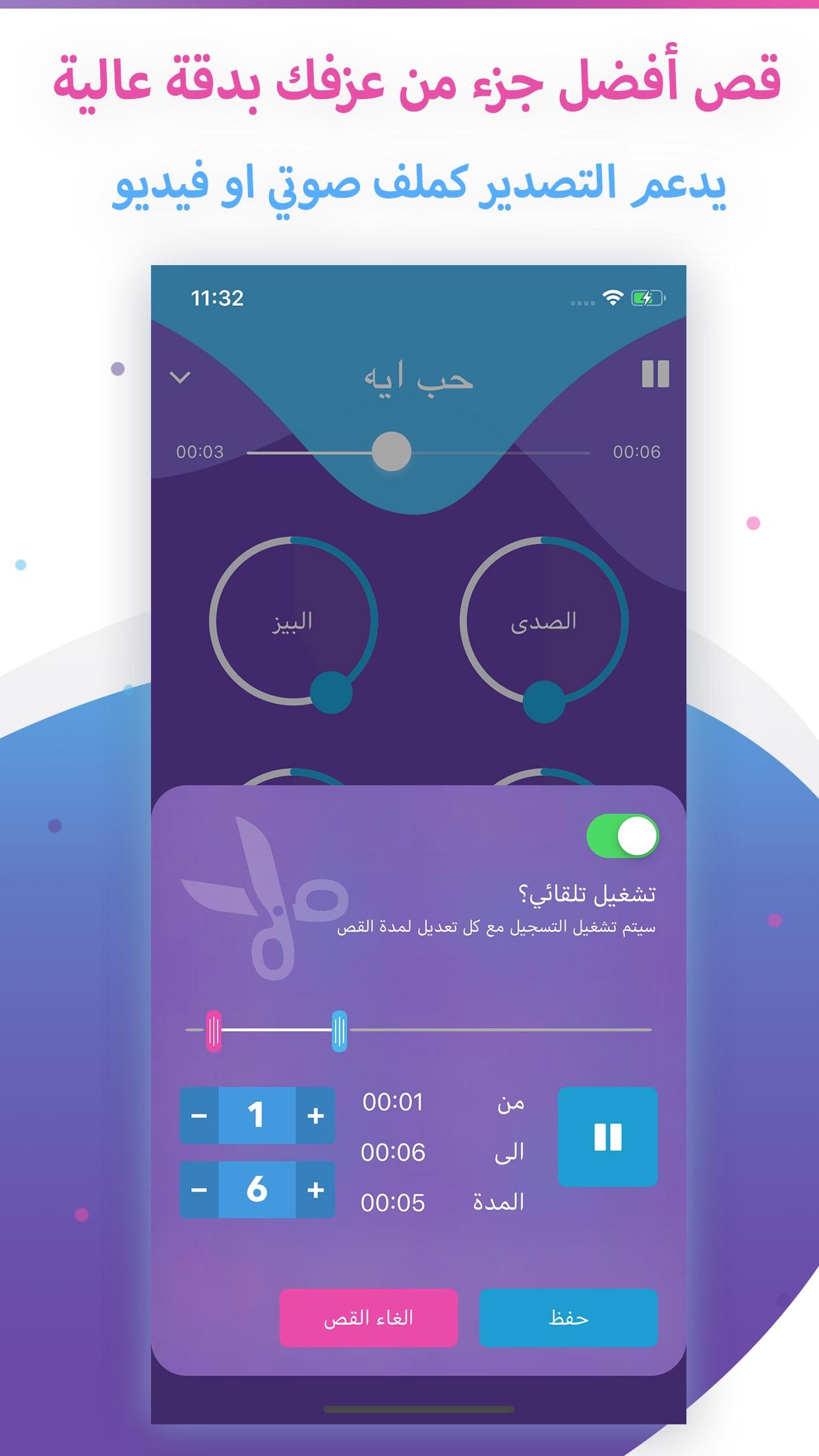 OudRec - عودرك Screenshot